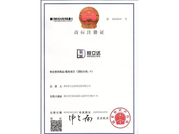重庆恒立达商标注册成功