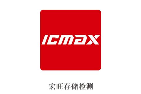 宏旺半导体ICMAX喜获eMMC、UFS内存测试计算机软件著作权