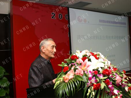 09年中國建筑防水行業年會實況一