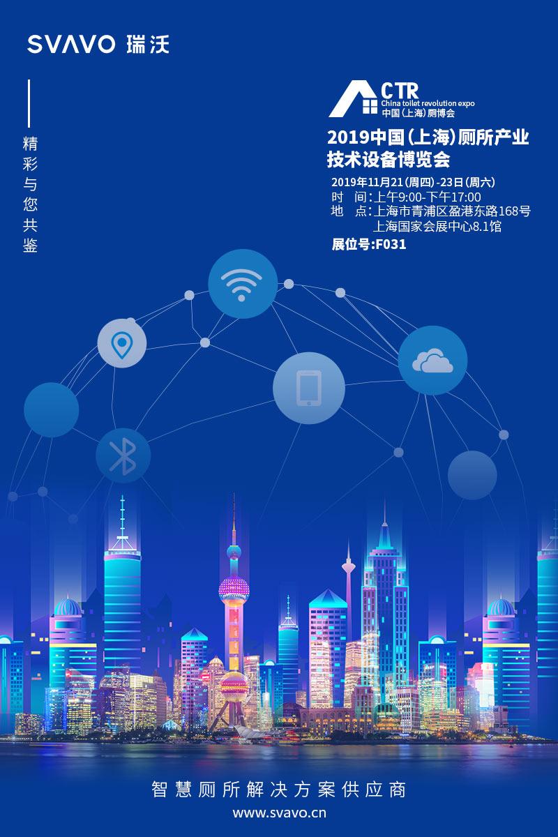 展会预告丨瑞沃SVAVO邀您相约2019CTR中国(上海)厕博会