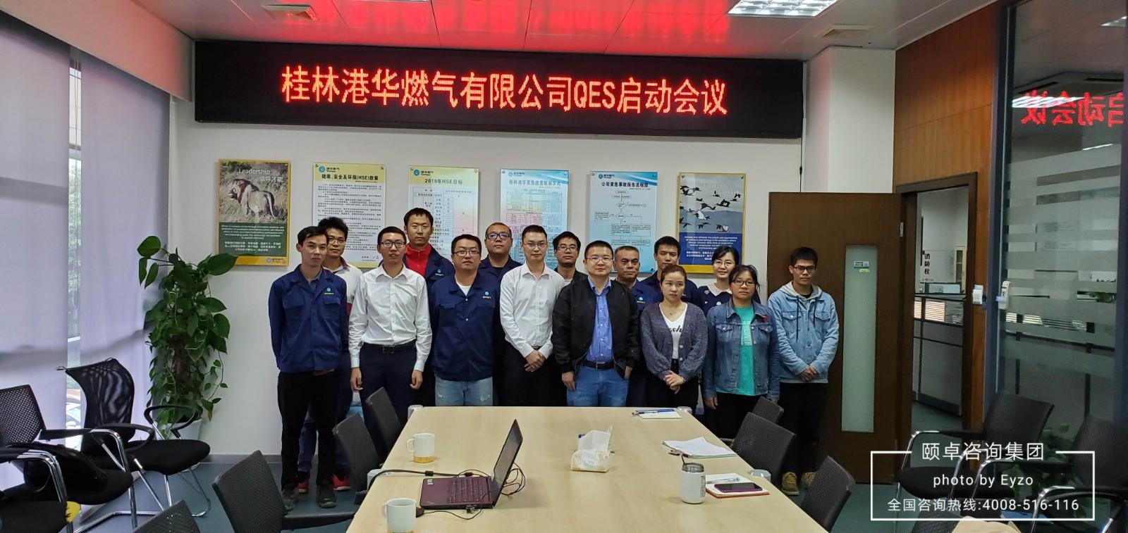 祝贺香港港华成功导入ISO9001、ISO14001、ISO45001三标管理系统
