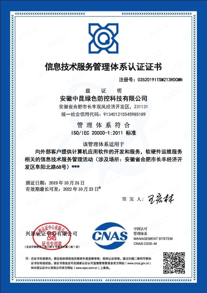ISO20000证书样本中文