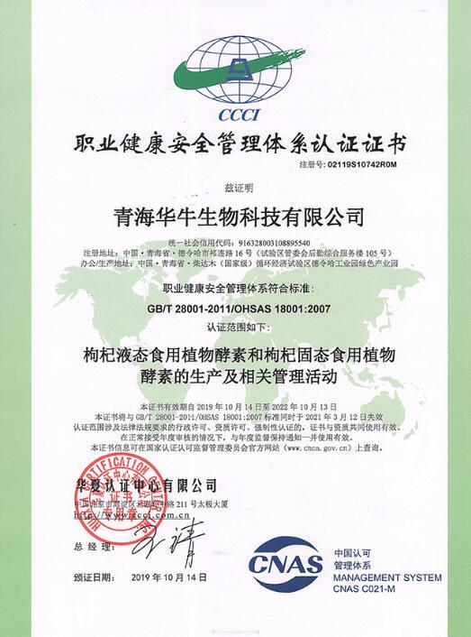 德赢vwin客户端vwin德赢官方公司质量、环境、食品安全、职业健康安全管理体系获华夏认证中心颁发的认证证书