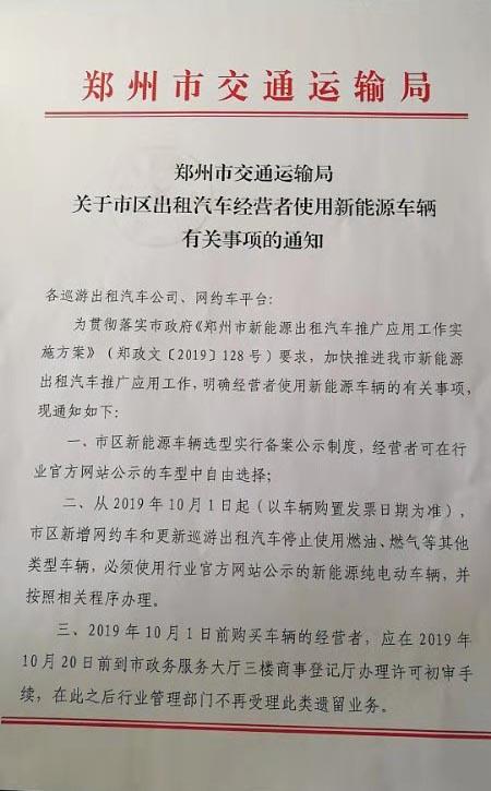鄭州市交通運輸局關于市區出租汽車經營者使用新能源車輛有關事項的通知