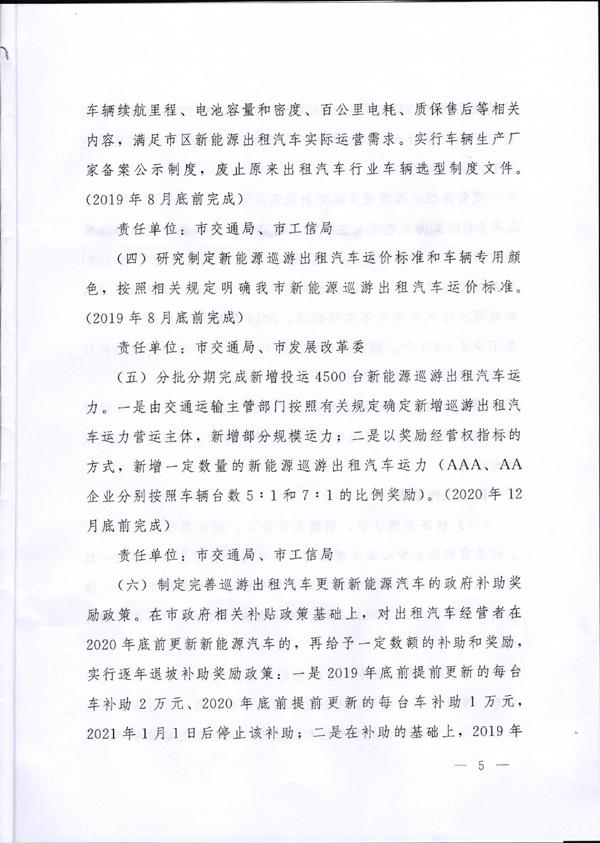 郑州市人民政府关于印发郑州市新能源出租汽车推广使用工作实施方案的通知
