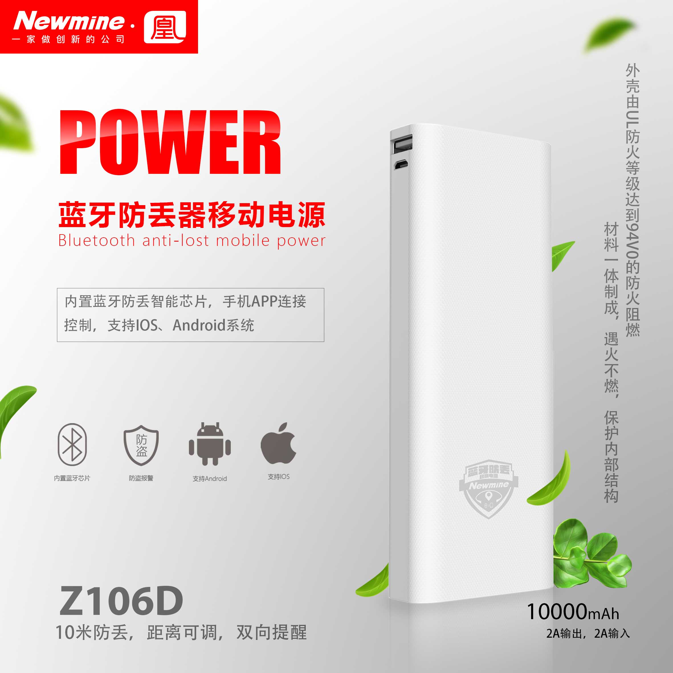 Z106D 蓝牙防丢器移动电源 10000mAh
