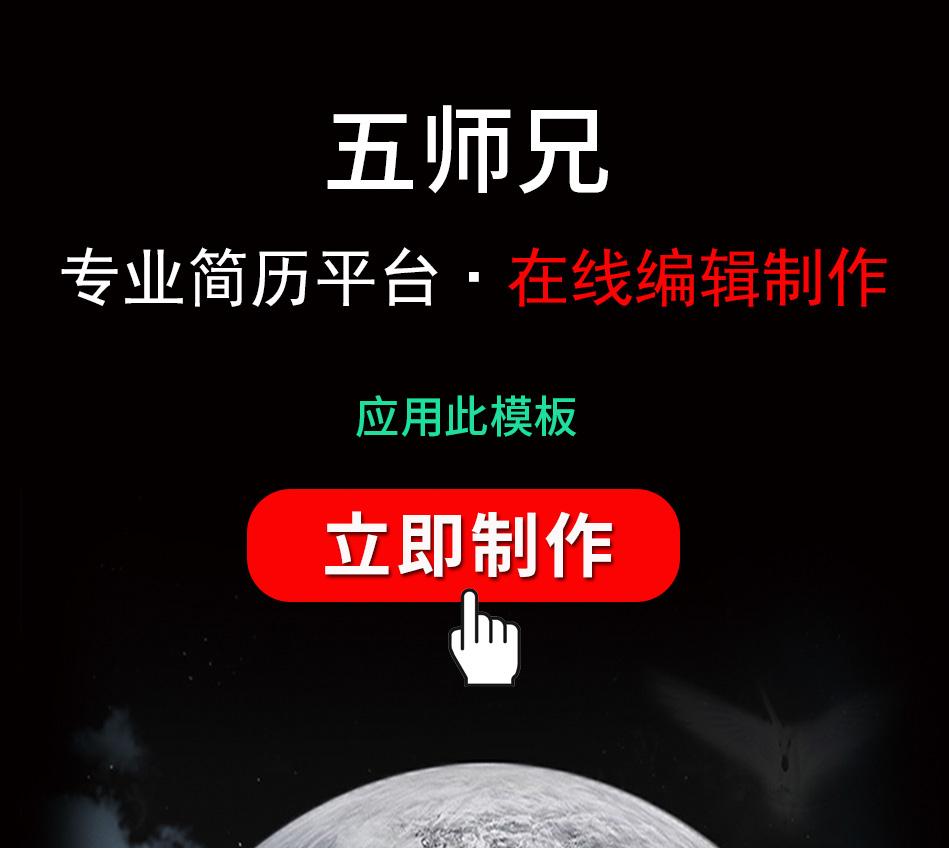 五师兄 - 智能简历在线制作软件平台网站,海量精美,手机电脑都支持。编号:,w7gXrlyV,个人简历模板范文