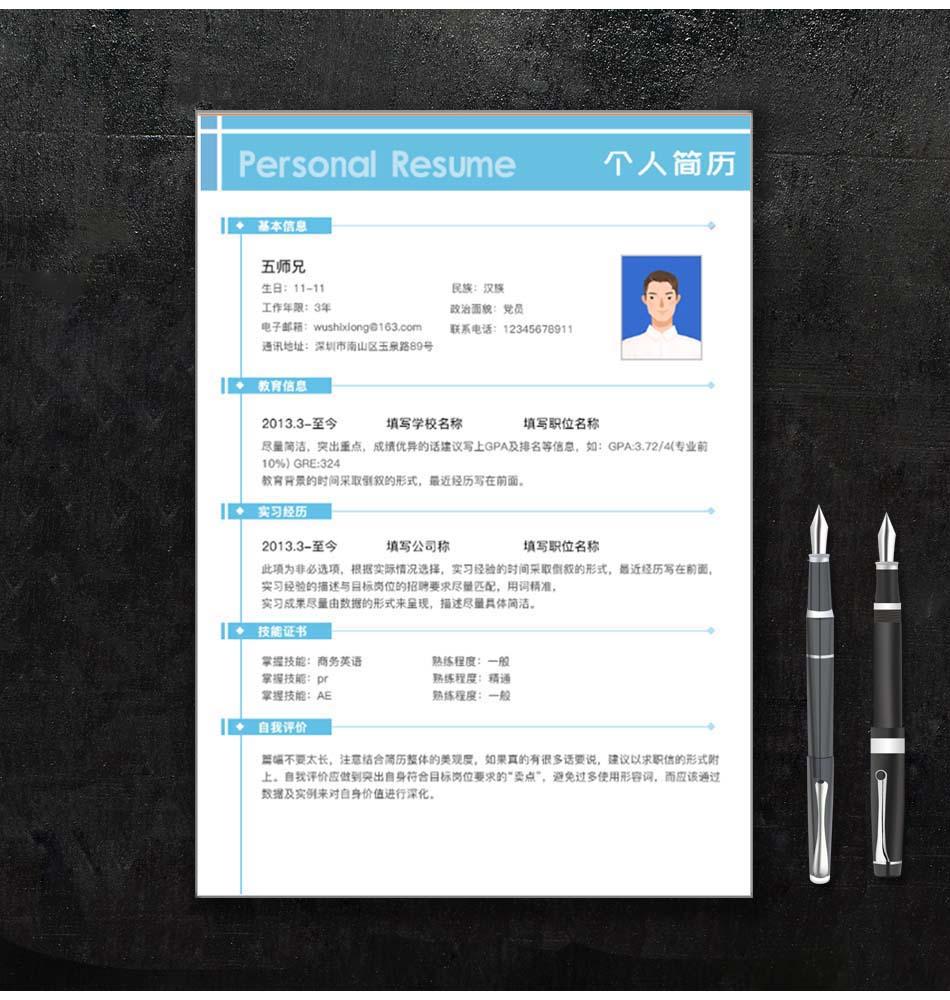 五师兄 - 智能简历在线制作软件平台网站,海量精美,手机电脑都支持。编号:,6trLZdHc,个人简历word