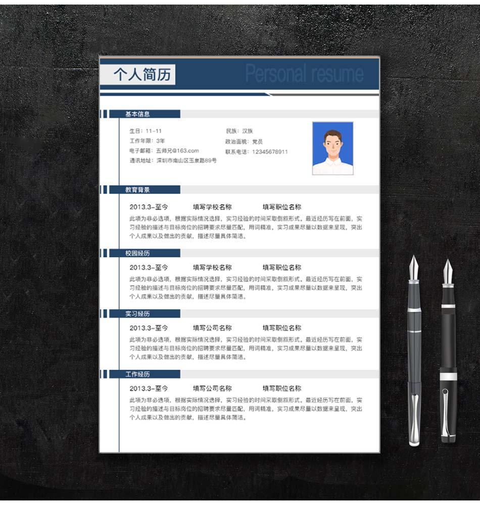 五师兄 - 智能简历在线制作软件平台网站,海量精美,手机电脑都支持。编号:,gw2BgEss,个人求职简历模板