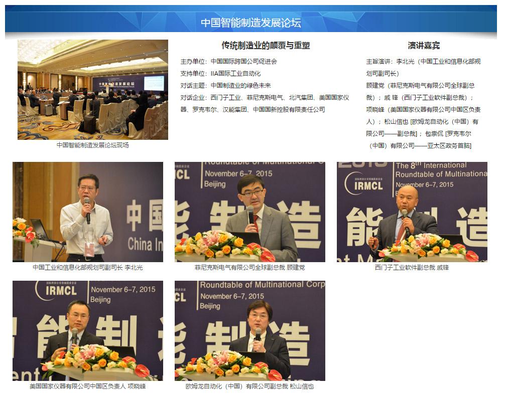 中国智能制造发展论坛