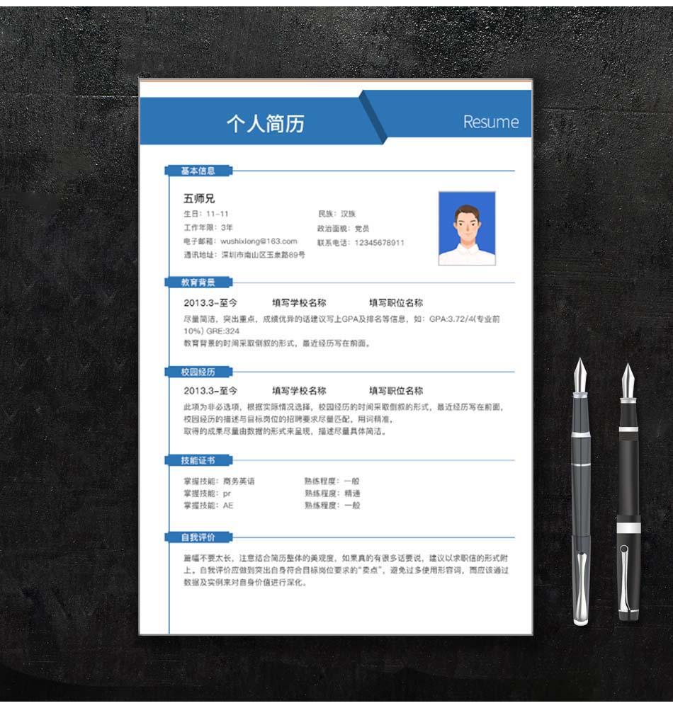 五师兄 - 智能简历在线制作软件平台网站,海量精美,手机电脑都支持。编号:,gZdhrjqQ,大学生简历