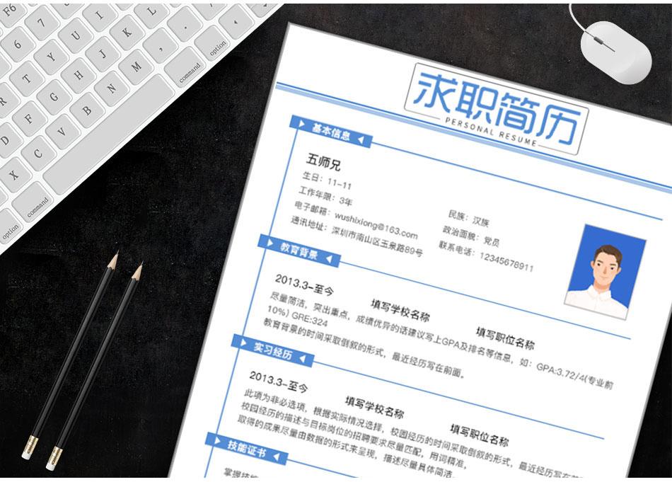 五师兄 - 智能简历在线制作软件平台网站,海量精美,手机电脑都支持。编号:,BQ9Uk1vS,应届毕业生简历模板