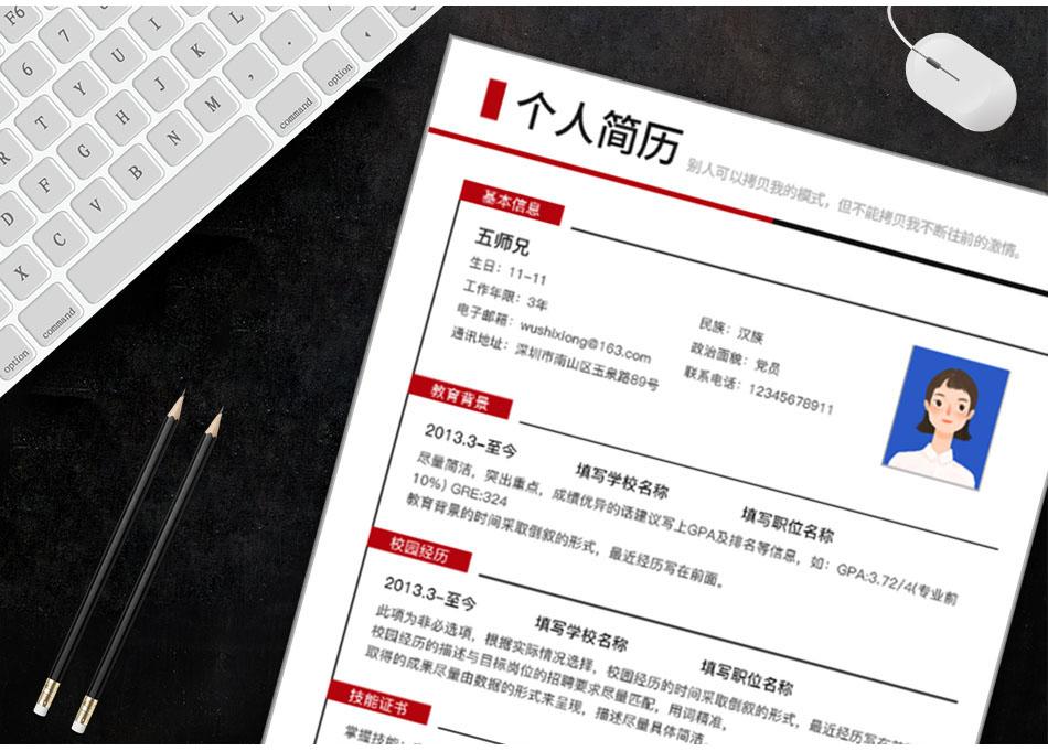 五师兄 - 智能简历在线制作软件平台网站,海量精美,手机电脑都支持。编号:,mWMe8YBn,大学生个人简历