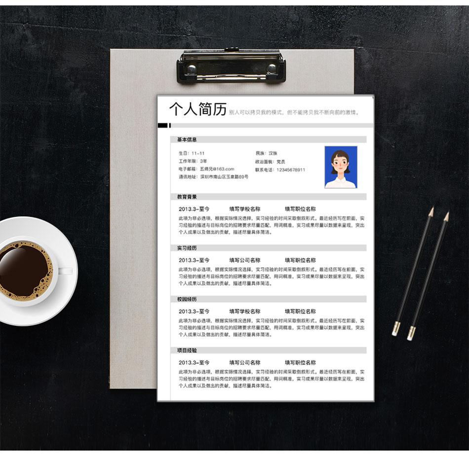 五师兄 - 专业简历平台,写简历找工作找五师兄!专业手机简历制作软件网站。