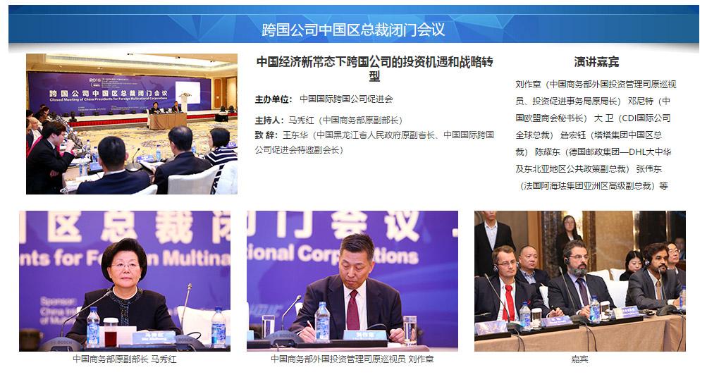跨国公司中国区总裁闭门会议