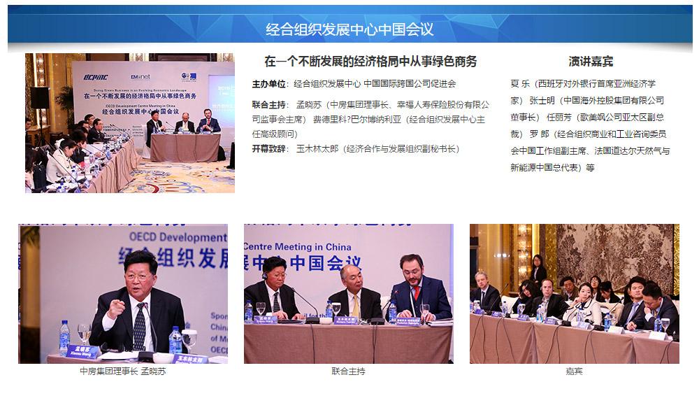 经合组织发展中心中国会议