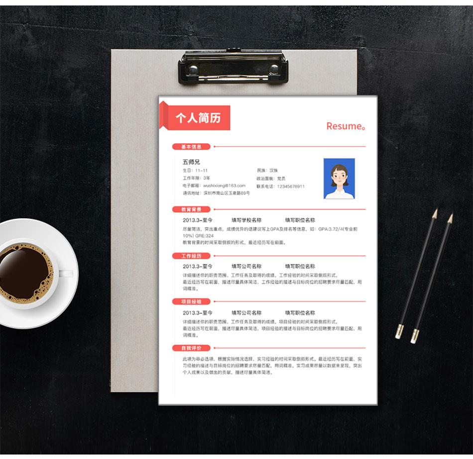 五师兄 - 专业简历平台,写简历找工作找五师兄!个人简介的自我介绍怎么写,五师兄简历专家为您解答支招。