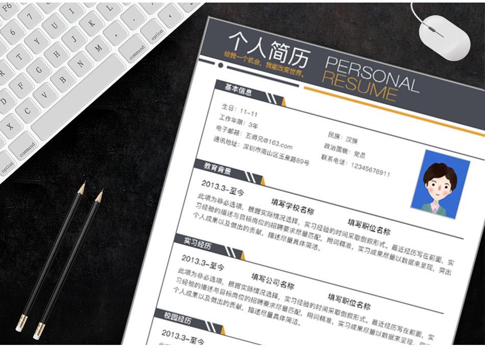 五师兄 - 专业简历平台,写简历找工作找五师兄!专业简历制作app与在线简历制作网站。