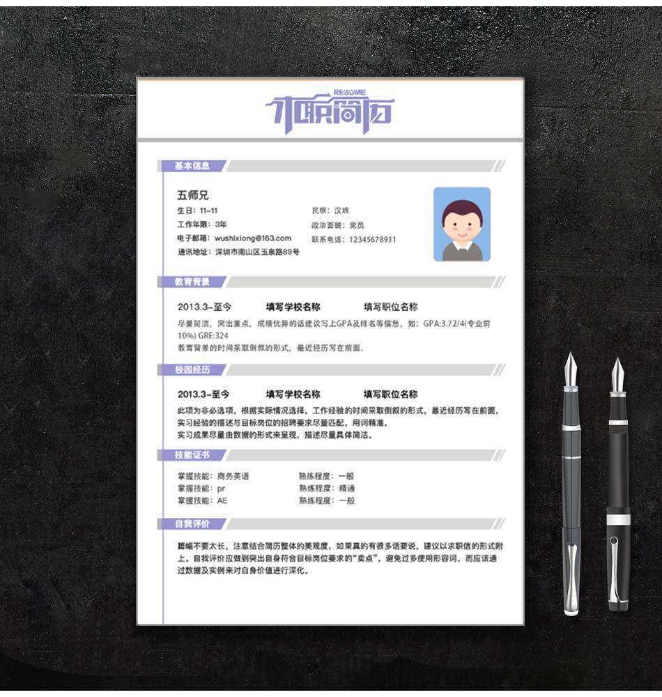 五师兄 - 专业简历平台,写简历找工作找五师兄!专业简历制作网站。