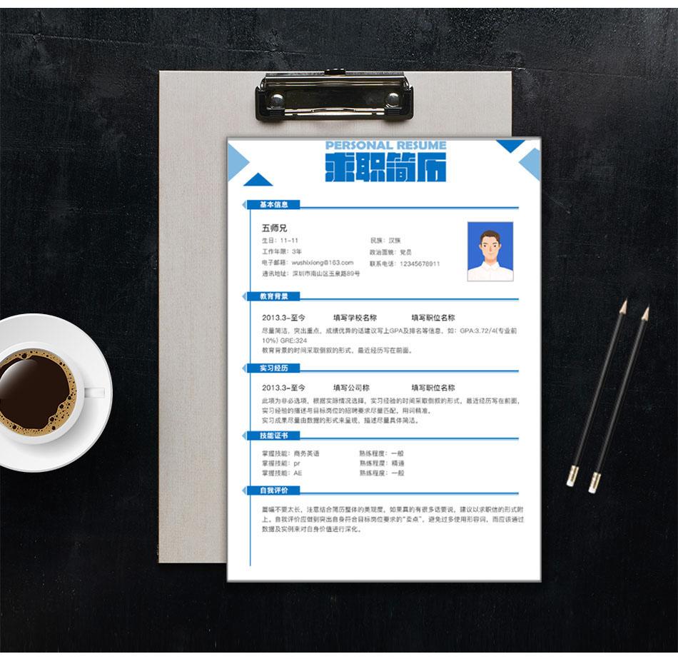 五师兄 - 专业简历平台,写简历找工作找五师兄!为您提供海量简历表格模板。