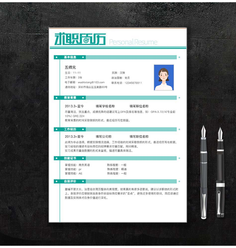 五师兄 - 专业简历平台,写简历找工作找五师兄!为您提供海量下载空白简历模板。