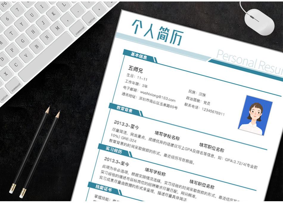 五师兄 - 专业简历平台,写简历找工作找五师兄!为您提供海量简历模板下载。