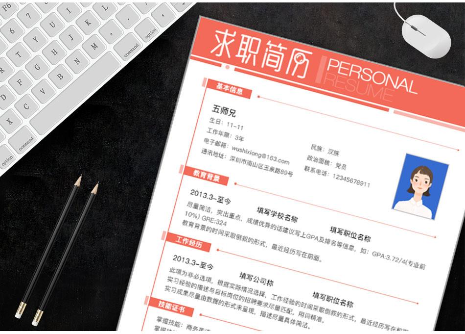 五师兄 - 智能简历在线制作软件平台网站,海量精美,手机电脑都支持。编号:,1mXWmmsi,个人简历模板word格式