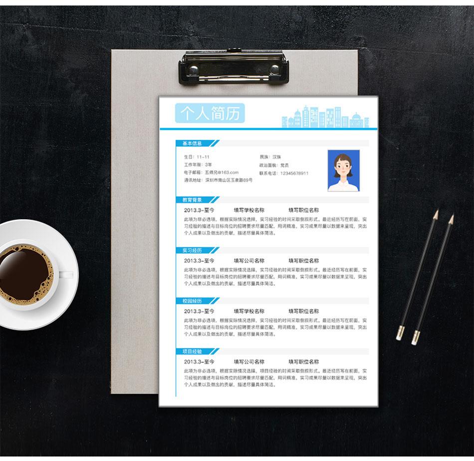 五师兄 - 智能简历在线制作软件平台网站,海量精美,手机电脑都支持。编号:,gTykUH7i,空白word简历模板下载