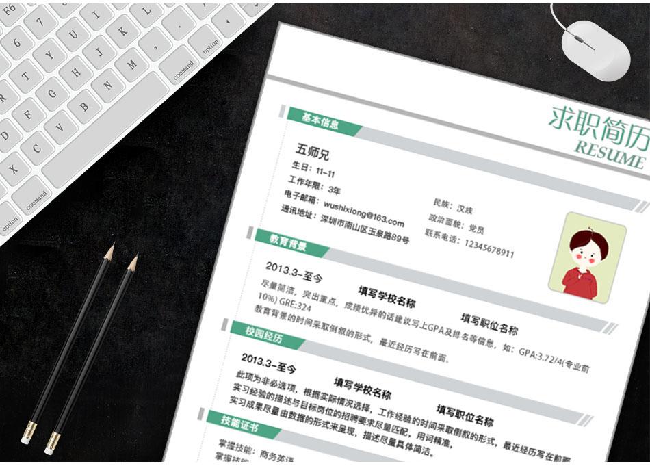 五师兄 - 智能简历在线制作软件平台网站,海量精美,手机电脑都支持。编号:,eLMmUp5o,大学生简历模板