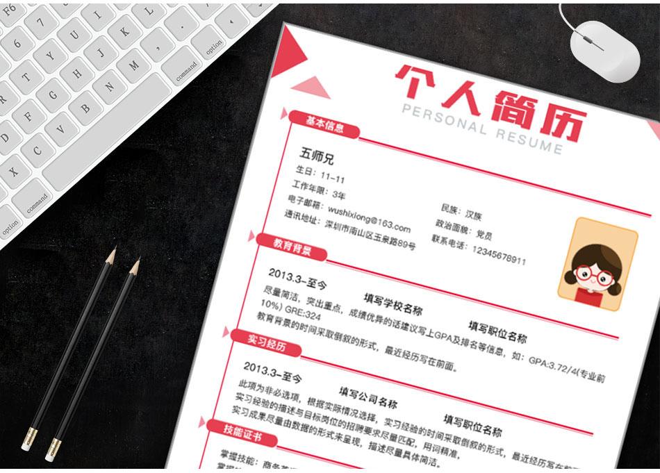 五师兄 - 智能简历在线制作软件平台网站,海量精美,手机电脑都支持。编号:,i9B44JWr,个人简历模板下载空白