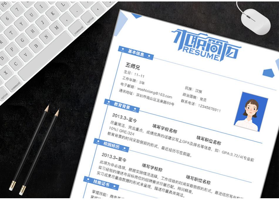 五师兄 - 智能简历在线制作软件平台网站,海量精美,手机电脑都支持。编号:,tTDiUmeN,电子版简历