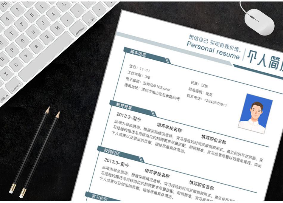 五师兄 - 智能简历在线制作软件平台网站,海量精美,手机电脑都支持。编号:,JUx42ORV,电子版简历模板下载