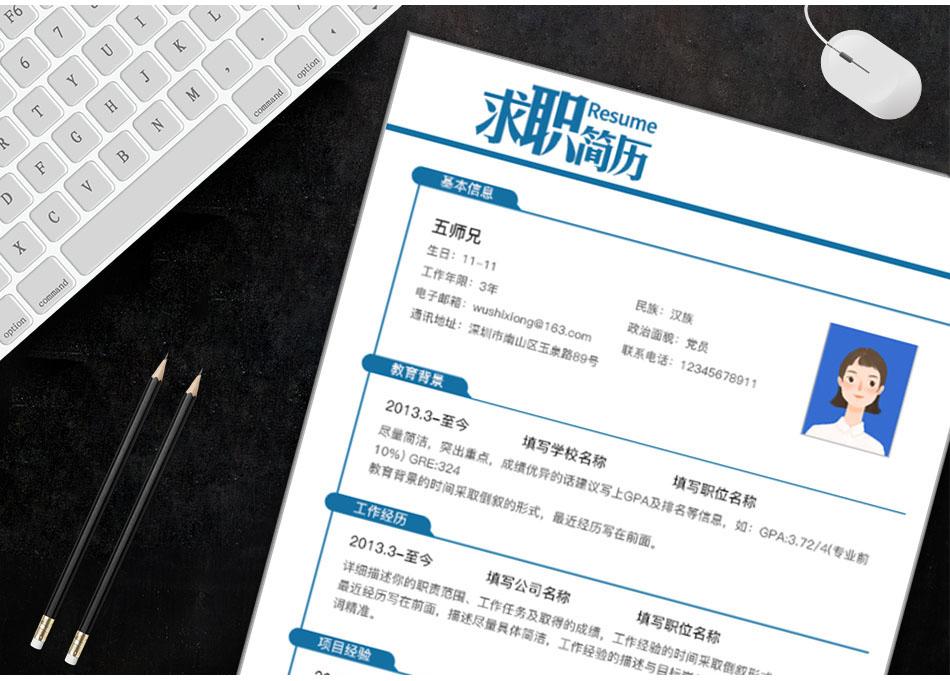 五师兄 - 智能简历在线制作软件平台网站,海量精美,手机电脑都支持。编号:,5qurAEn1,简历模板限时免费