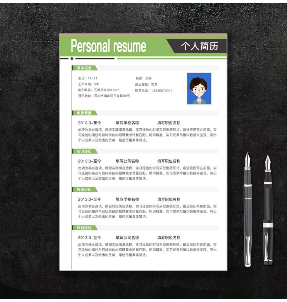 五师兄 - 智能简历在线制作软件平台网站,海量精美,手机电脑都支持。编号:,JukEEefk,限时免费个人简历