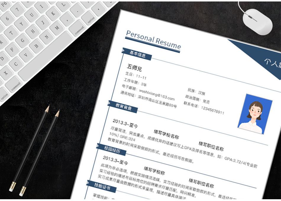 五师兄 - 智能简历在线制作软件平台网站,海量精美,手机电脑都支持。编号:,Au5N4WIk,工作简历模板