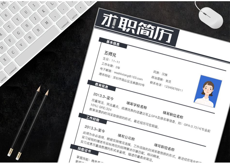 五师兄 - 智能简历在线制作软件平台网站,海量精美,手机电脑都支持。编号:,LAJQKKlW,简历模板下载
