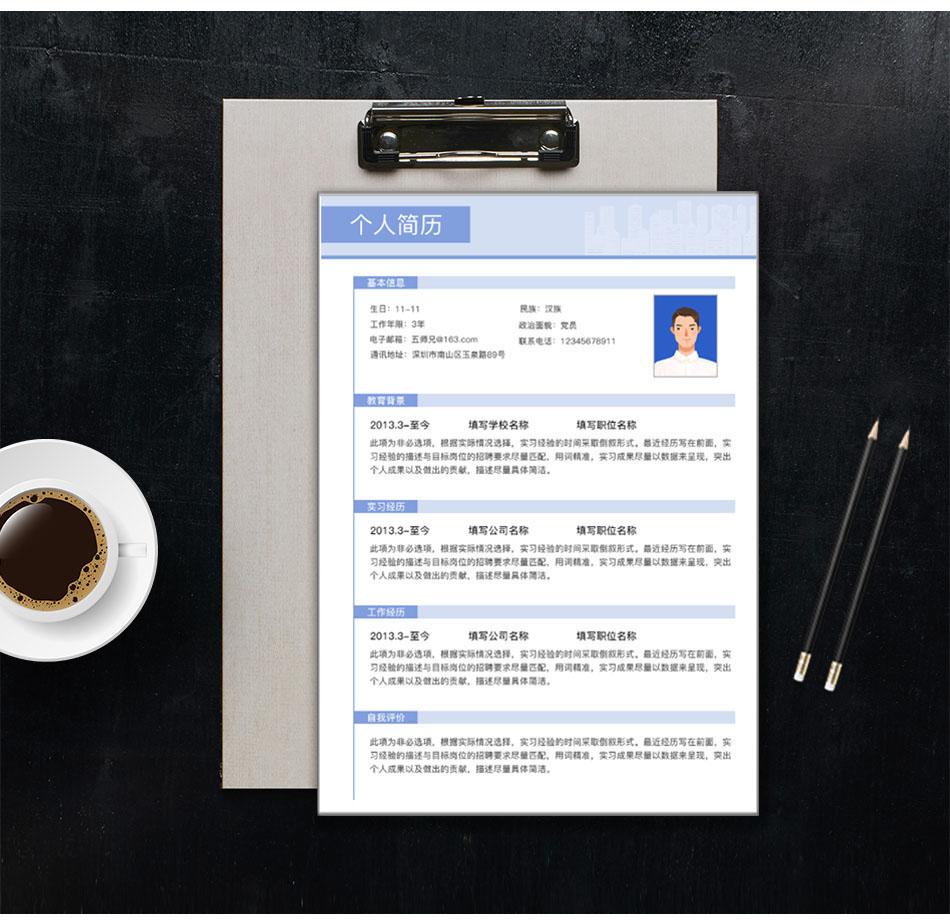 五师兄 - 智能简历在线制作软件平台网站,海量精美,手机电脑都支持。编号:,D8hQ2PN4,标准个人简历