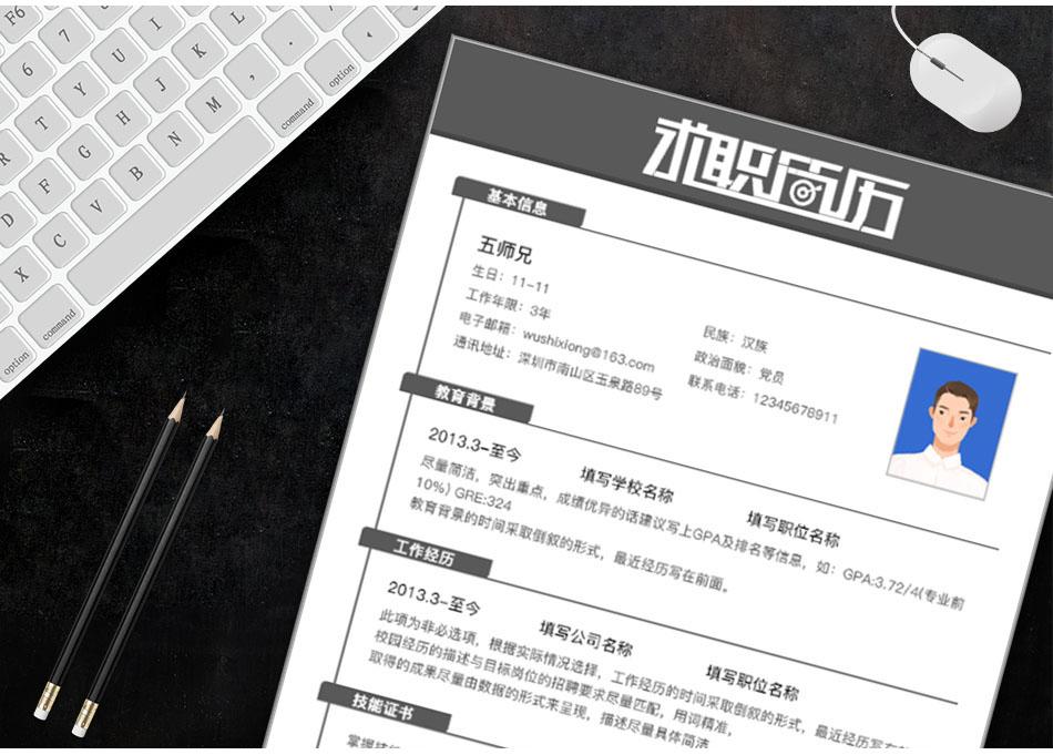 五师兄 - 智能简历在线制作软件平台网站,海量精美,手机电脑都支持。编号:,4ULSDRyM,限时免费简历模板