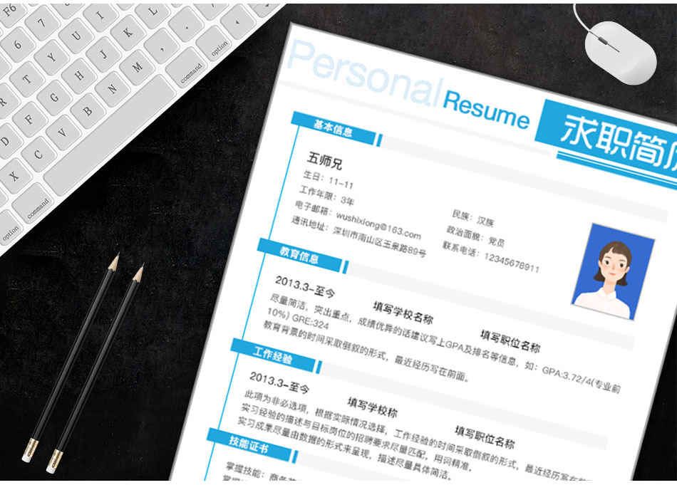 五师兄 - 智能简历在线制作软件平台网站,海量精美,手机电脑都支持。编号:,DULZbFzi,简历模板下载word格式