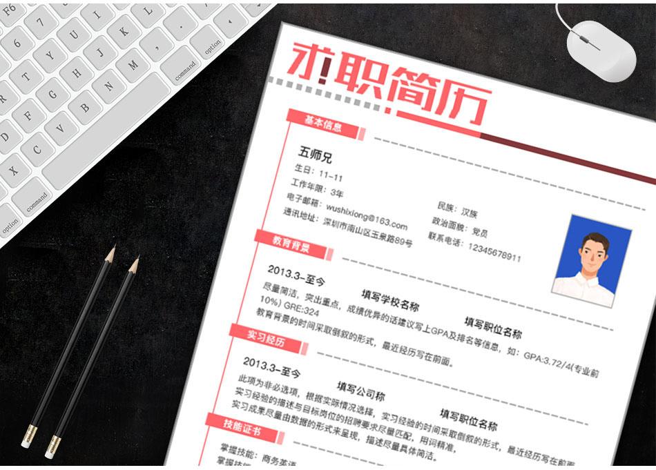 五师兄 - 智能简历在线制作软件平台网站,海量精美,手机电脑都支持。编号:,x6I88AKs,个人简历电子版