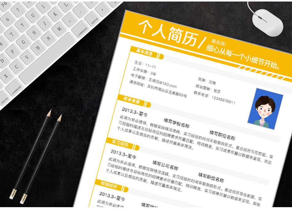 五师兄 - 智能简历在线制作软件平台网站,海量精美,手机电脑都支持。编号:,ZhUCzvYh,求职简历模板