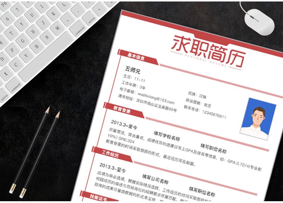 五师兄 - 智能简历在线制作软件平台网站,海量精美,手机电脑都支持。编号:,nDdBUtgJ,完整个人简历样本