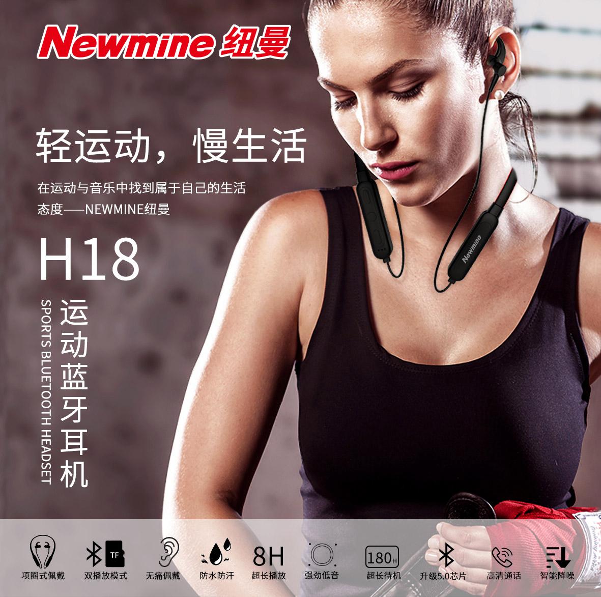 H18  运动无线蓝牙耳机