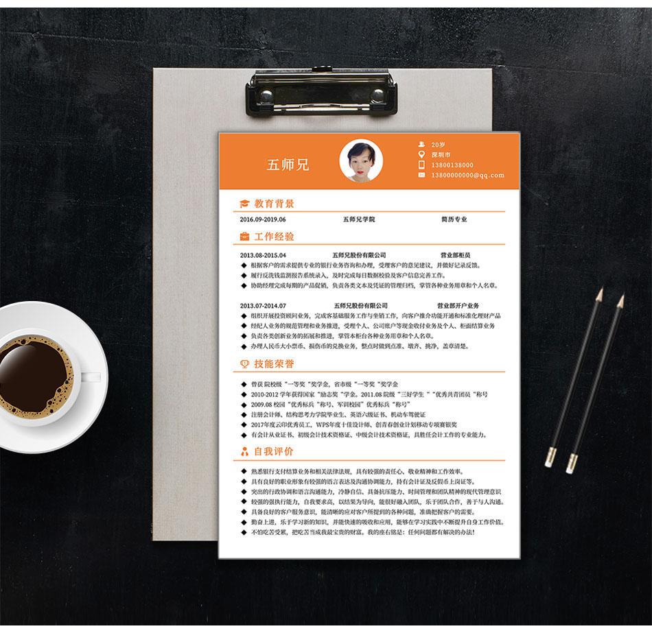 五师兄 - 智能简历在线制作软件平台网站,海量精美,手机电脑都支持。编号:,UX6DRnoA,个人简历模板范文