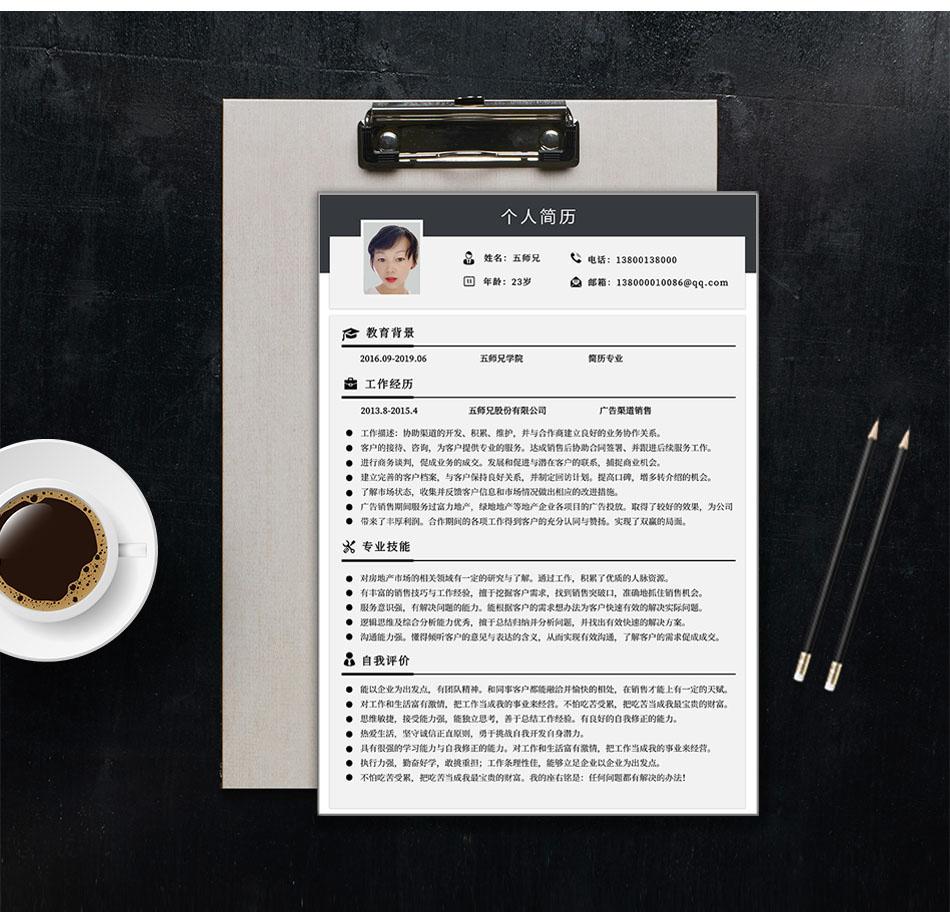 五师兄 - 智能简历在线制作软件平台网站,海量精美,手机电脑都支持。编号:,bjTOdUC0,大学生简历优秀范文