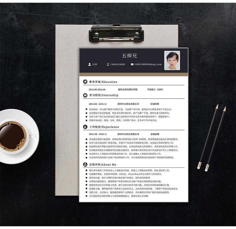 五师兄 - 智能简历在线制作软件平台网站,海量精美,手机电脑都支持。编号:,I6de8rnQ,个人工作简历范文大全