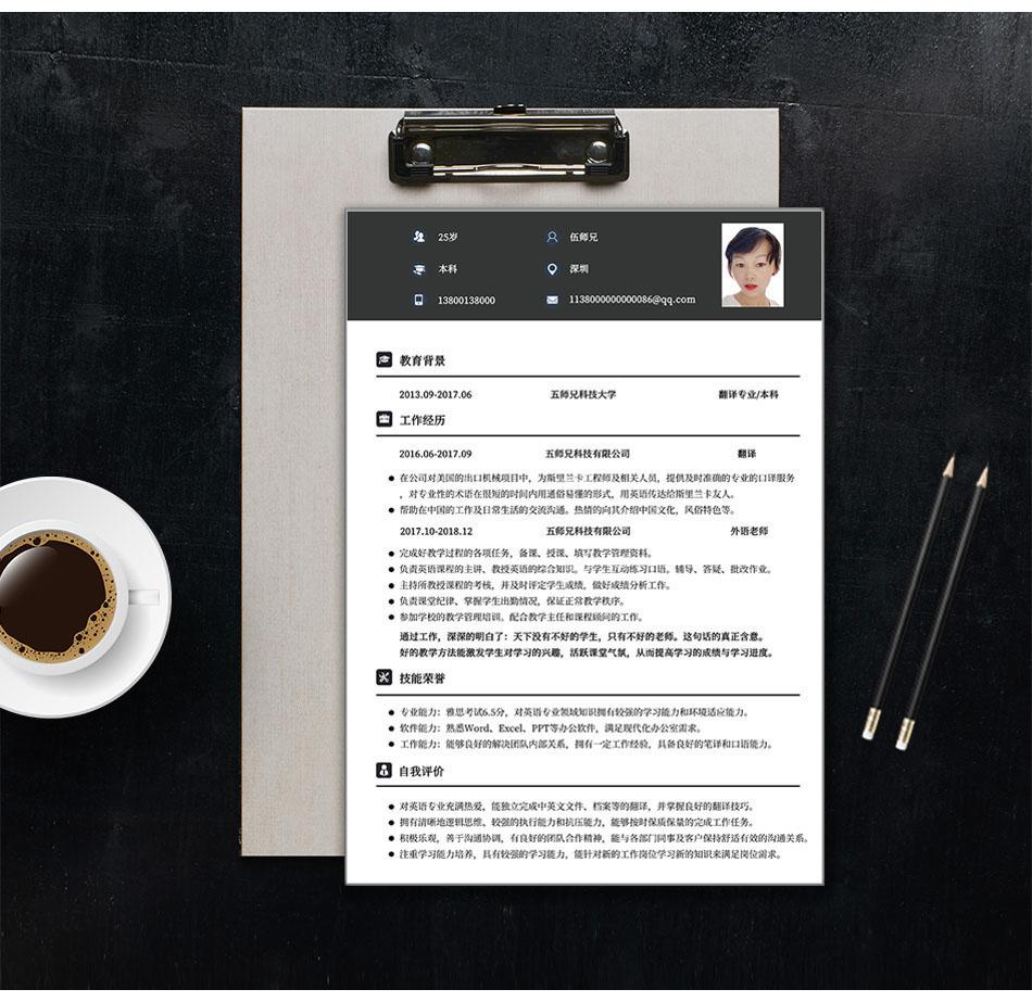 五师兄 - 智能简历在线制作软件平台网站,海量精美,手机电脑都支持。编号:,rw6Ftb9N,个人工作简历模板范文