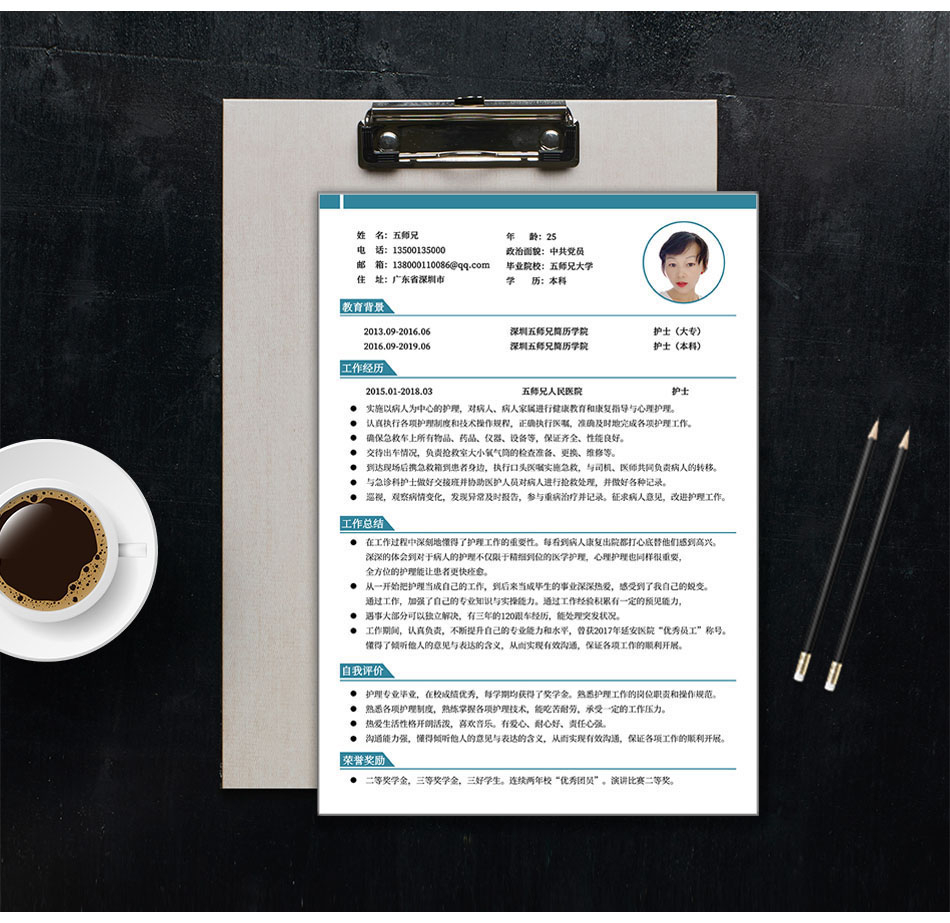 五师兄 - 智能简历在线制作软件平台网站,海量精美,手机电脑都支持。编号:,lrhcMxxT,求职简历范文