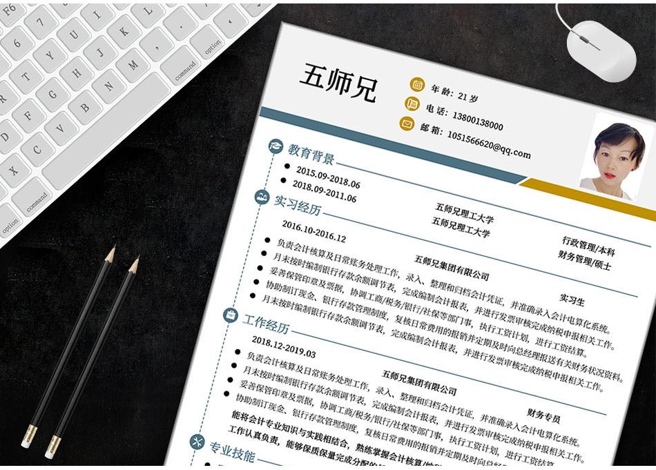 五师兄 - 智能简历在线制作软件平台网站,海量精美,手机电脑都支持。编号:,Ry3fZObh,个人简历范文