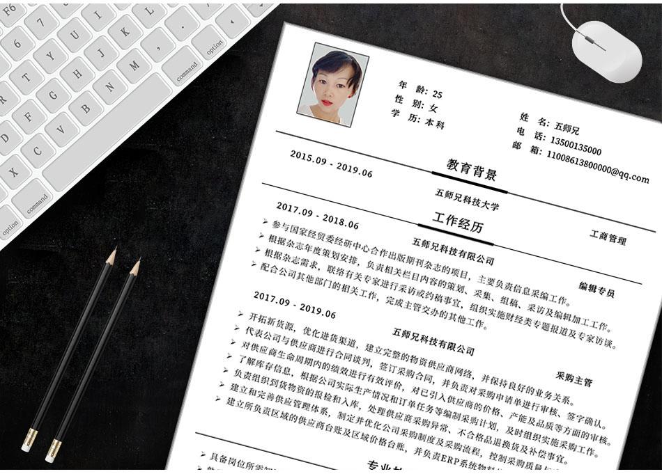 五师兄 - 智能简历在线制作软件平台网站,海量精美,手机电脑都支持。编号:OiMWi2AB简历模板限时免费下载